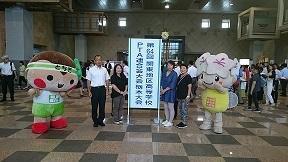 第64回 関東地区高等学校PTA連合大会 栃木大会