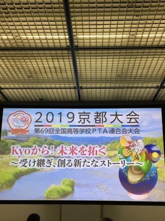 第69回全国高等学校PTA連合会大会(京都大会) 報告